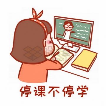 卡通女孩停课不停学在家上网课表情包png免抠图片素材