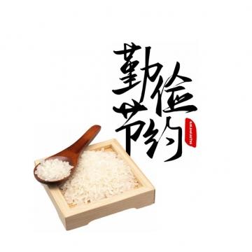 勤俭节约手抄报中华传统美德574785png图片免抠素材