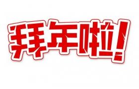 拜年啦新年春节红色字体png图片免抠素材