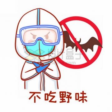 卡通医生提醒你不吃野味拒绝吃野生动物png免抠图片素材