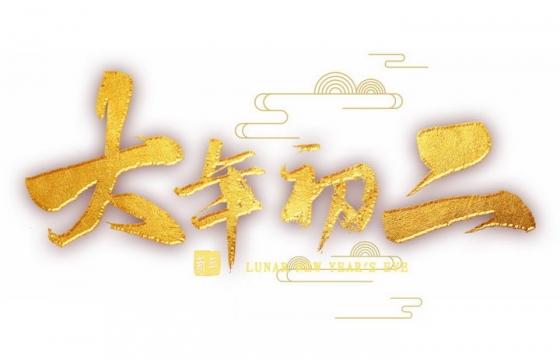 金色大年初二新年春节烫金字体png图片免抠素材