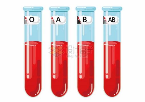 血液采集管中的O型血A型血B型血和AB型血等血型png图片免抠矢量素材