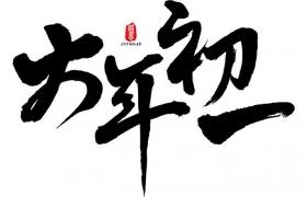 黑色毛笔字大年初一新年春节字体png图片免抠素材