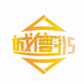 金色三角形盾牌图案风格诚信315艺术字体png图片免抠矢量素材