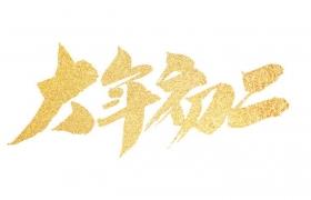 烫金大年初二新年春节字体png图片免抠素材