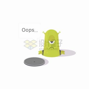 钻出窨井盖的卡通怪物404错误页面png图片免抠矢量素材