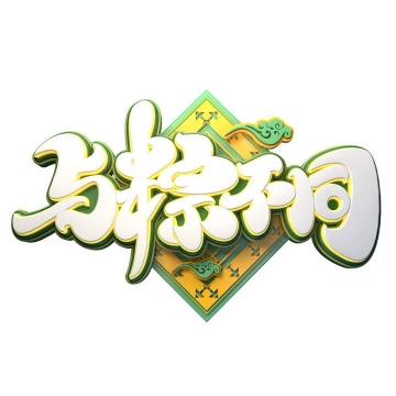 C4D风格与粽不同端午节粽子字体图片免抠素材