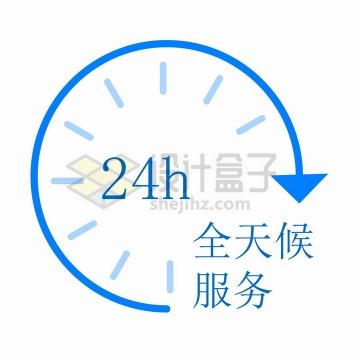 简约蓝色钟表24小时全天候服务标志png图片免抠矢量素材