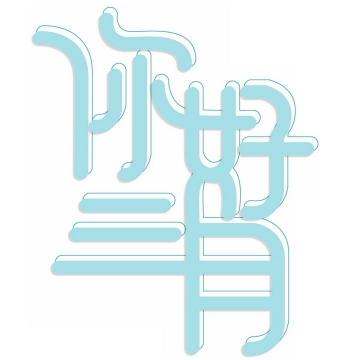 蓝色立体你好三月艺术字体png图片免抠素材