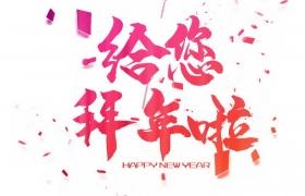 红色给您拜年啦新年春节字体png图片免抠素材