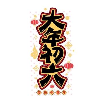可爱卡通大年初六新年春节字体png图片免抠素材