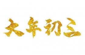烫金风格大年初三新年春节字体png图片免抠素材