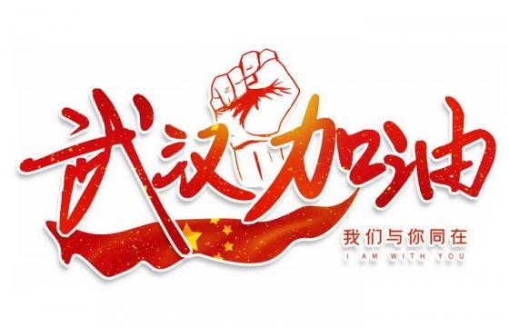 武汉加油拳头国旗图案艺术字体png图片免抠素材