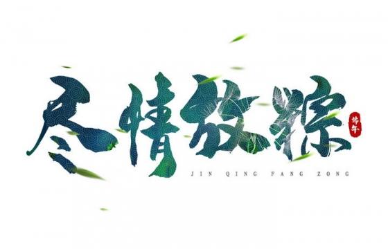 绿色尽情放棕端午节艺术字图片免抠素材