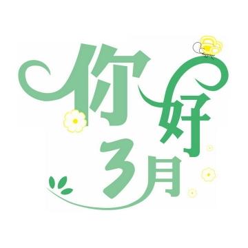 绿色创意你好3月艺术字体png图片免抠素材