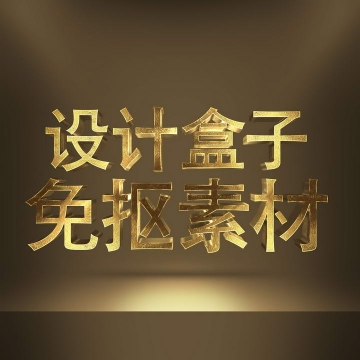 金色立体文字字体样机图片设计模板素材