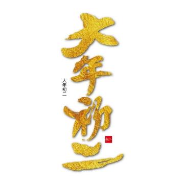 烫金竖版大年初二新年春节字体png图片免抠素材