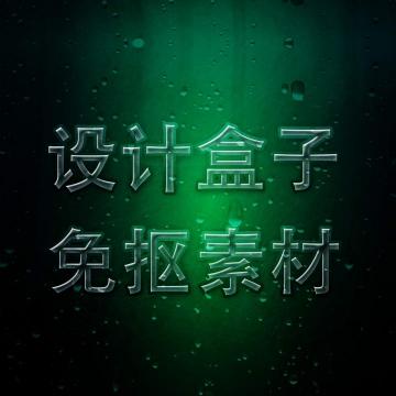 白色冰块风格立体文字字体样机图片设计素材