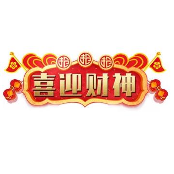 喜迎财神新年春节字体png图片免抠素材
