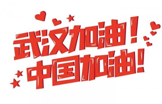 红色红心装饰武汉加油中国加油艺术字体png图片免抠素材
