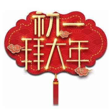 发光金色初一拜大年新年春节字体png图片免抠素材