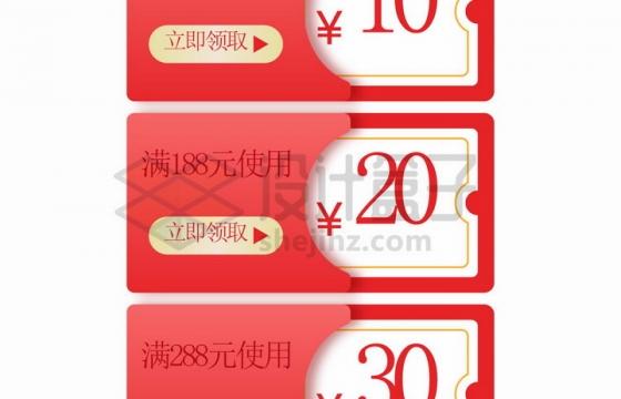 红包中的白色标签纸淘宝天猫京东优惠券png图片免抠矢量素材