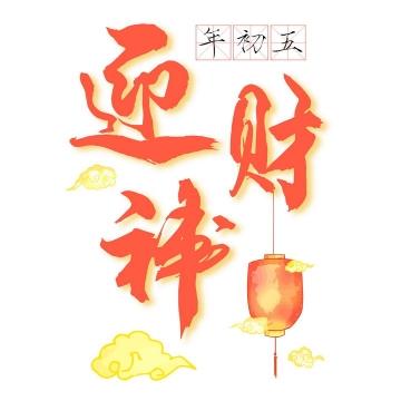 大年初五迎财神新年春节字体png图片免抠素材