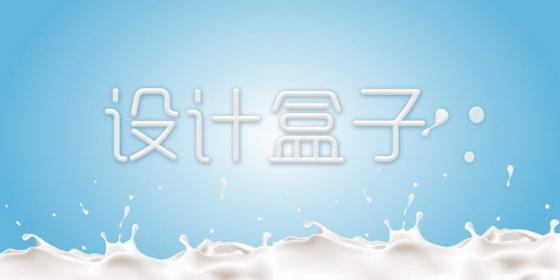 乳白色牛奶风格立体文字字体样机图片设计素材