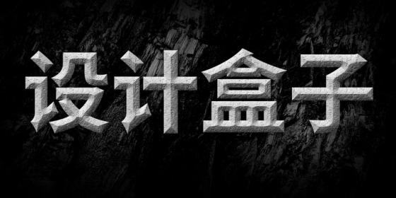 灰色石头风格立体文字字体样机图片设计素材