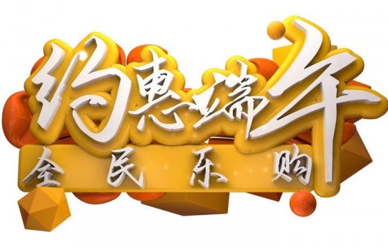 C4D风格约惠端午全民乐购端午节促销标题字体图片免抠素材