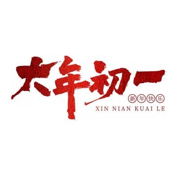 红色新年快乐大年初一春节艺术字体png图片免抠素材