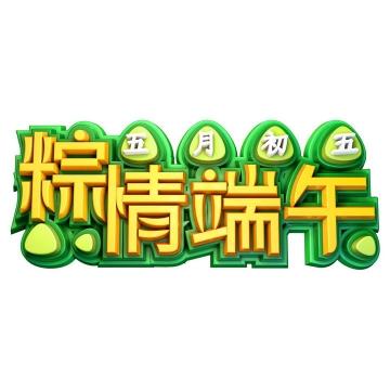 粽情端午,五月初五,C4D风格,端午节,传统节日,端午节字体,端午节艺术字