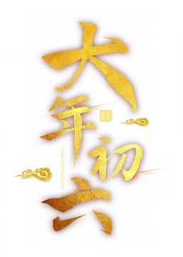竖版烫金风格大年初六新年春节艺术字体png图片免抠素材
