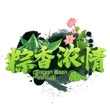 绿色粽子荷花装饰粽香浓情端午节标题文字图片免抠素材