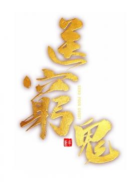 烫金风格大年初六送穷鬼新年春节字体png图片免抠素材
