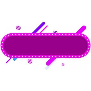 紫色发光的风格的双十一标题框信息框png免抠图片