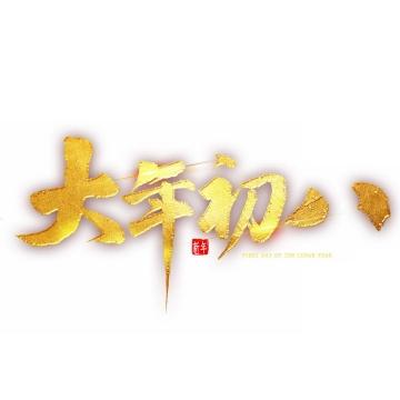 烫金风格大年初八新年春节字体png图片免抠素材