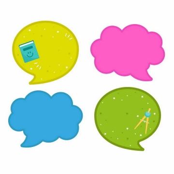 4款儿童卡通风格对话框云朵文本框png图片免抠矢量素材