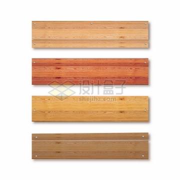 4个不同纹理的带钉子木板文本框信息框标题框png图片免抠矢量素材
