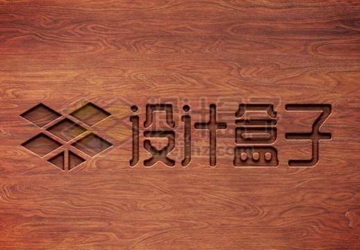 红木上的3D立体文字样机663841psd/png图片素材