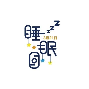 3月21日世界睡眠日艺术字体png图片免抠素材