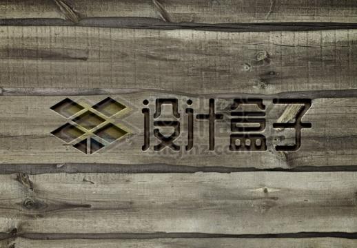 老旧木头木板上的3D立体文字样机319062psd/png图片素材